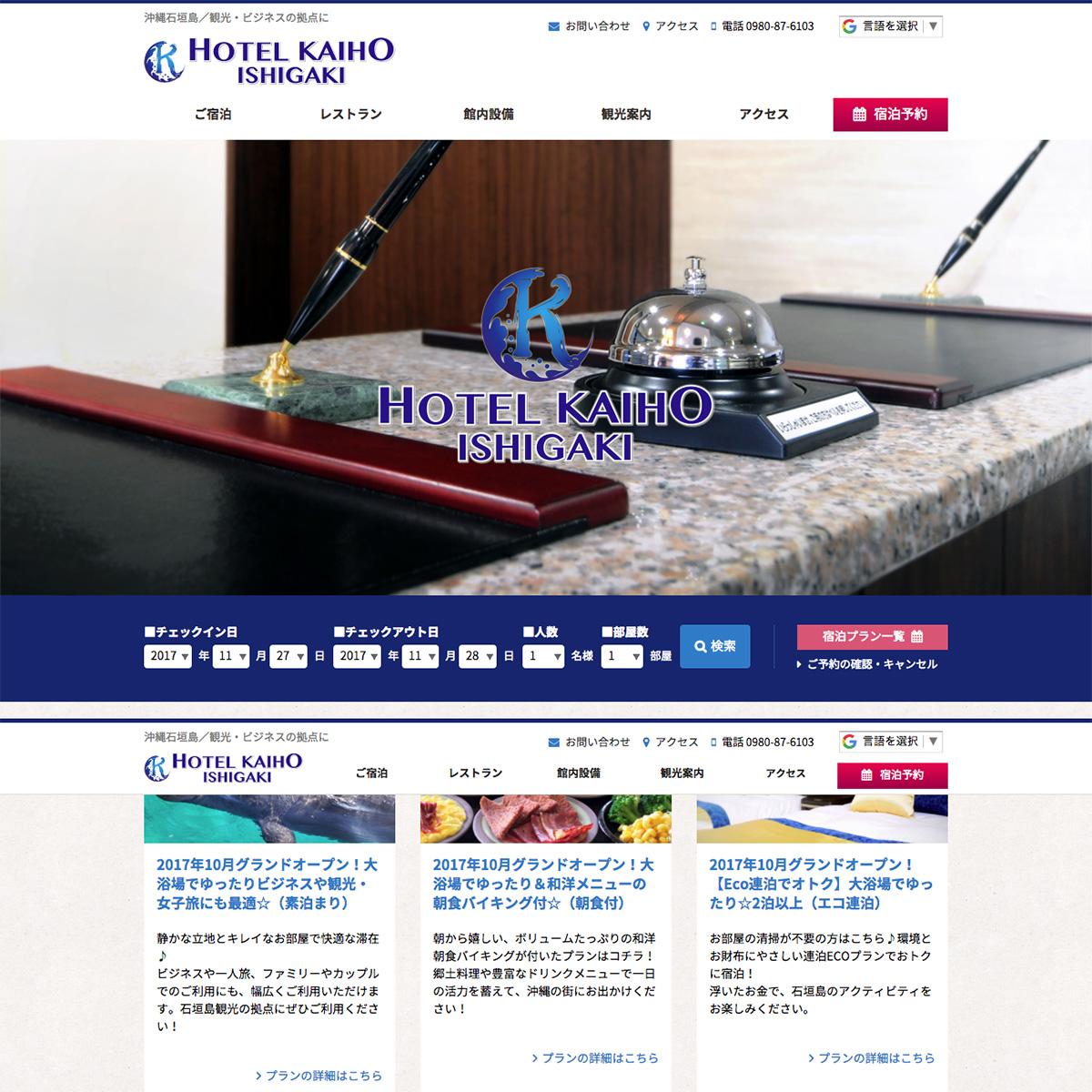 ホテル海邦 石垣島